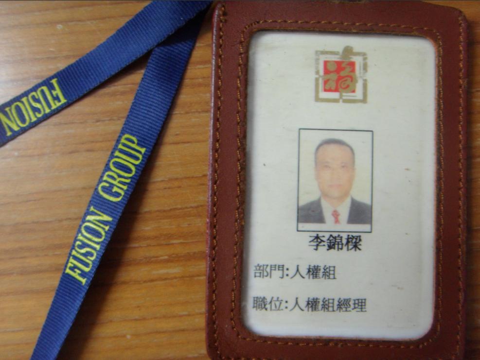 Fake ID 1