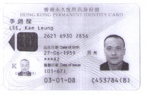 Fake ID 2